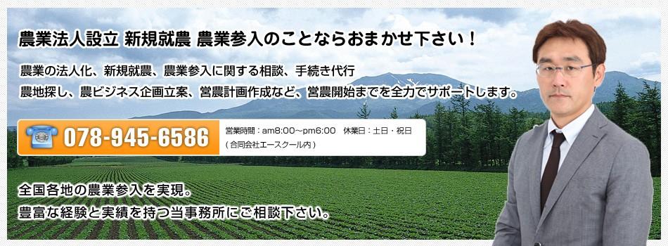 農業法人設立、就農・農業参入・6次産業化支援【田中やすあき行政書士事務所】